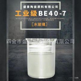 厂家**水玻璃液体铸造 精密铸造铸钢 40度工业级水玻璃批发配送