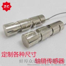 轴销传感器蚌埠众诚销轴式传感器卸扣传感器