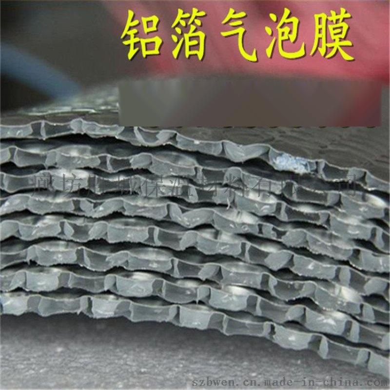 五蓮縣鋁箔氣泡隔熱膜防曬防潮鍍鋁膜歡迎來電