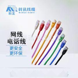 北京科訊線纜HYA5*0.5市內通信電纜、電話線