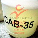 CAB35甜菜鹼 椰油醯胺丙基甜菜鹼