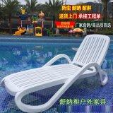 户外沙滩椅 游泳馆躺椅 酒店泳池躺床