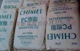 PC 台湾奇美PC-110 代理供应