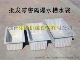 加厚款隔爆水槽水袋, 煤矿用隔爆水槽安装标准