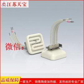 陶瓷加热器的工作原理 陶瓷加热板 陶瓷加热板厂家