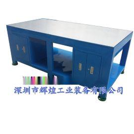 深圳 辉煌HH-022 汕尾钢制工作台 陆丰承重4吨3吨重型修模台 配模台 不锈钢工作台