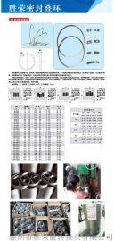 SR系列密封叠环 胜荣厂家生产销售