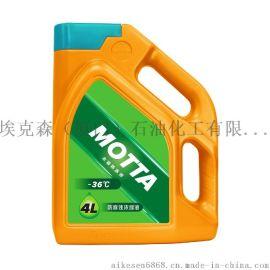 水箱防冻液液 莫塔汽车冷却液 -36度 4L/瓶防冻液 车用润滑油