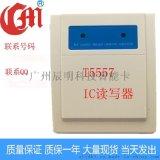 T5557IC讀寫器T5567/T5577型125KHz可讀寫RFID卡以及標籤讀寫器