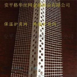 质量保证的胶粘网格布护角,外墙保温护角