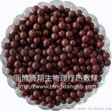 L淄博騰翔生物理療球  冷熱敷生物陶瓷球介紹