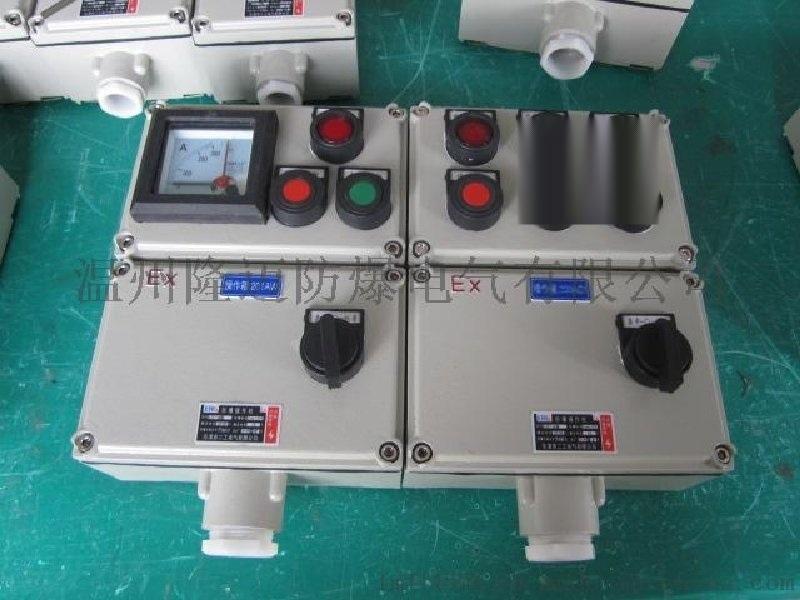 BZC53户外机旁防水防爆按钮开关盒