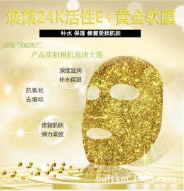 韩国黄金软膜粉化妆品OEM 美容院  美白面膜 E+活性黄金保湿收缩毛孔25g软膜粉