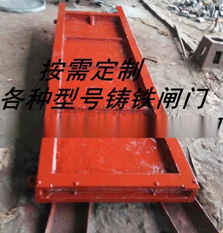 0.5米*1米异形铸铁闸门的定制