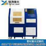 深圳500w-3000w數控金屬管材鐳射切割機廠家