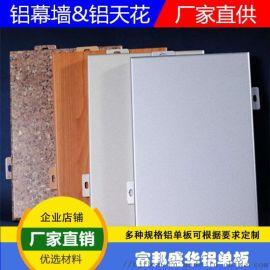 办公楼外墙装修用氟碳铝单板幕墙建材北京厂家专业订制