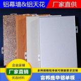 外牆氟碳鋁單板幕牆,外牆氟碳鋁單板幕牆價格,外牆氟碳鋁單板幕牆廠家