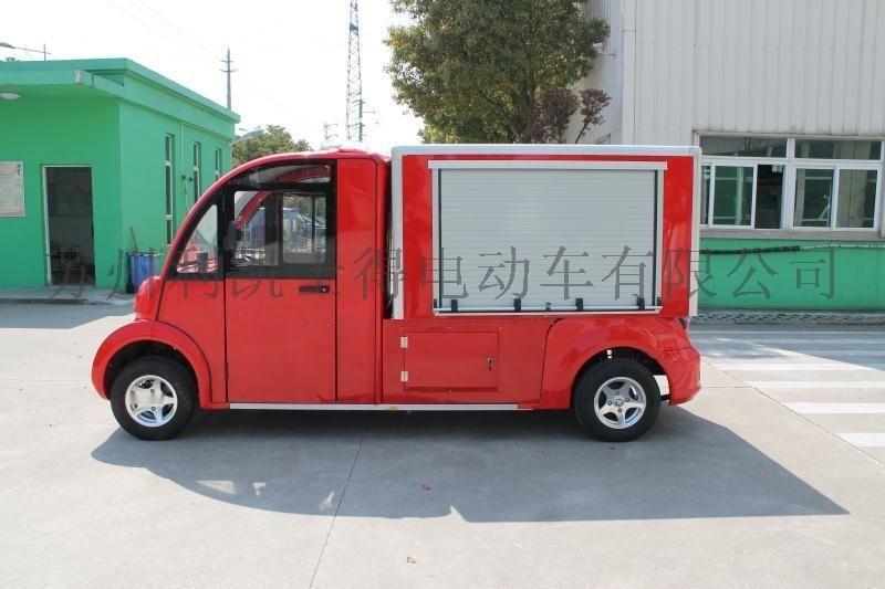利凱士得四輪電動消防車,社區微型消防車,景區改裝灑水車,應急消防車