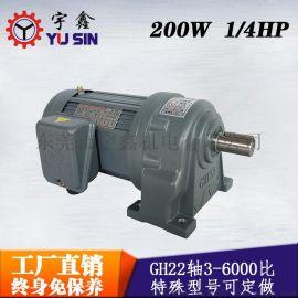 厂销200W齿轮减速电机GH型卧式三相刹车电机马达
