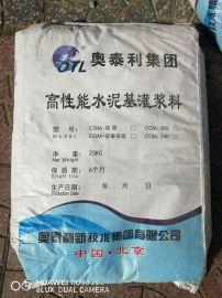雄安区设备基础安装灌浆料厂家15931177863