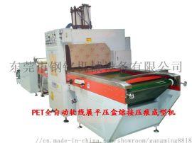 PVC.PET.PP全自动展平压盒熔接压痕机