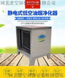 厨房油烟净化器高压静电油烟分离器商用餐厅环保净化器