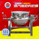 廣州南洋不鏽鋼可傾式蒸汽加熱夾層鍋蒸煮鍋湯鍋廠家