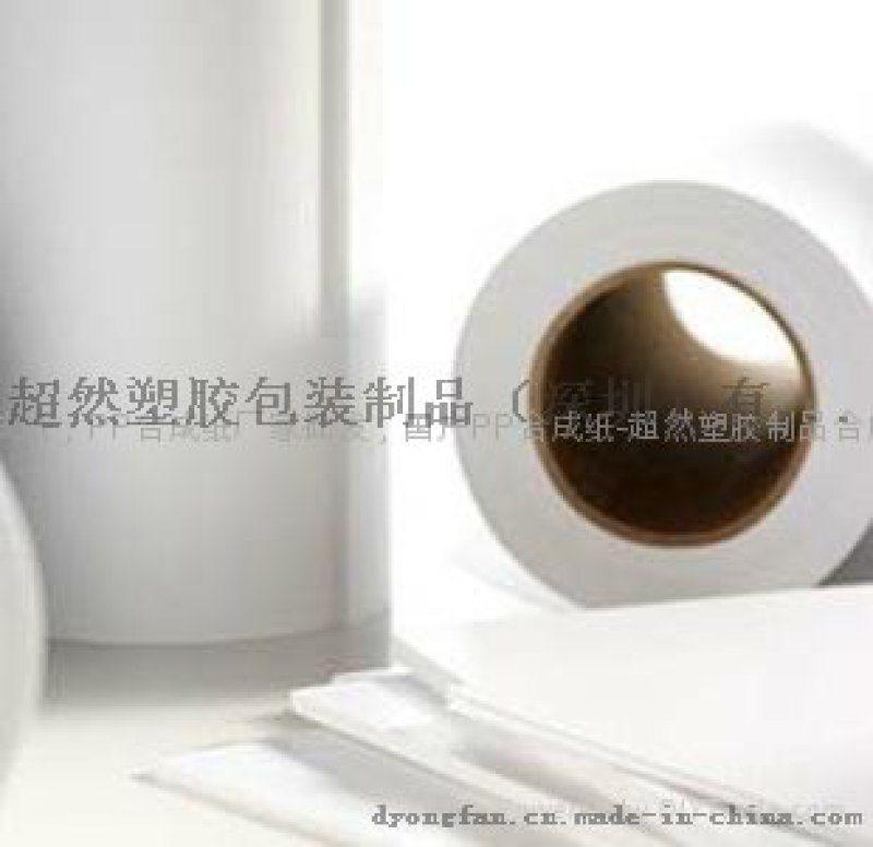 厂家直销PP PE合成纸 合成纸 防水防潮合成纸