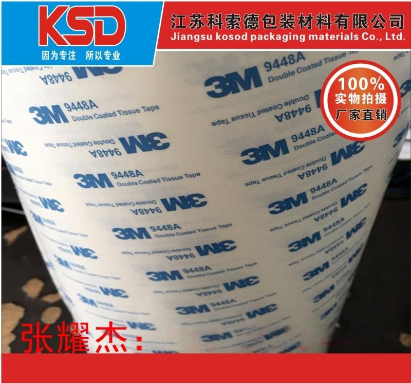 苏州3M9448A双面胶带-泡棉专用双面胶