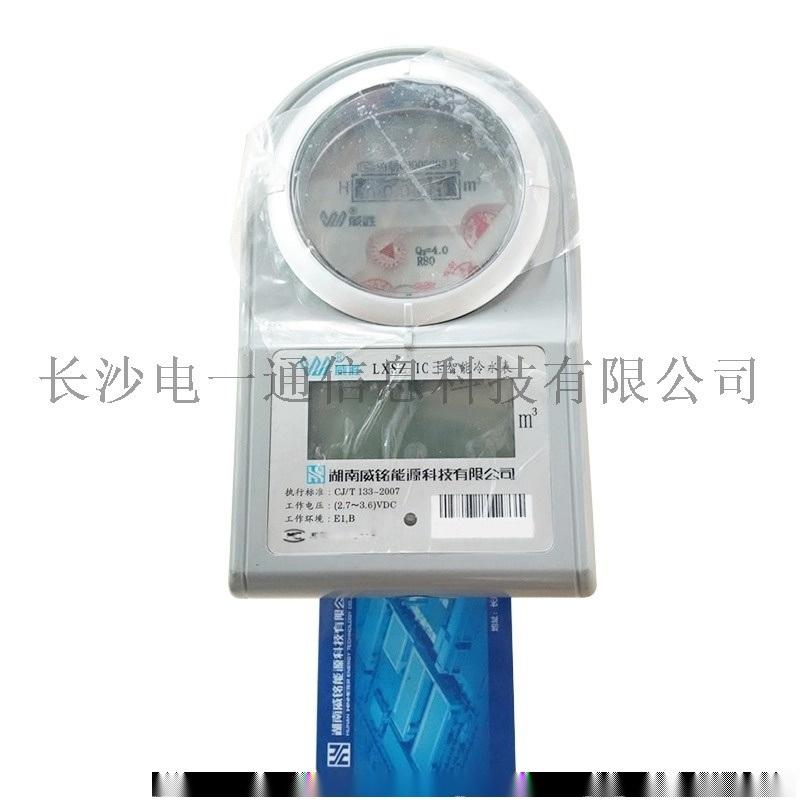 威胜水表威铭LXSZ(R)-K7型IC卡预付费水表