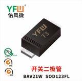 BAV21W SOD123贴片开关二极管印字T3 YFW佑风微品牌