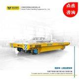 長期供應電動軌道平板車 蓄電池平板車 車間過跨運輸地平車