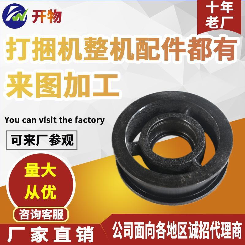 供应华德打捆机配件C型槽轮皮带轮张紧带轮 小方捆配件 张紧带轮