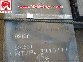 上海9sicr 9crsi热轧退火钢板