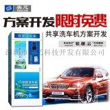 自助高壓洗車機方案掃碼投幣刷卡商用全自動洗車設備