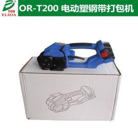从化ELIDA摩擦熔合电动塑钢带打包机耐用性长