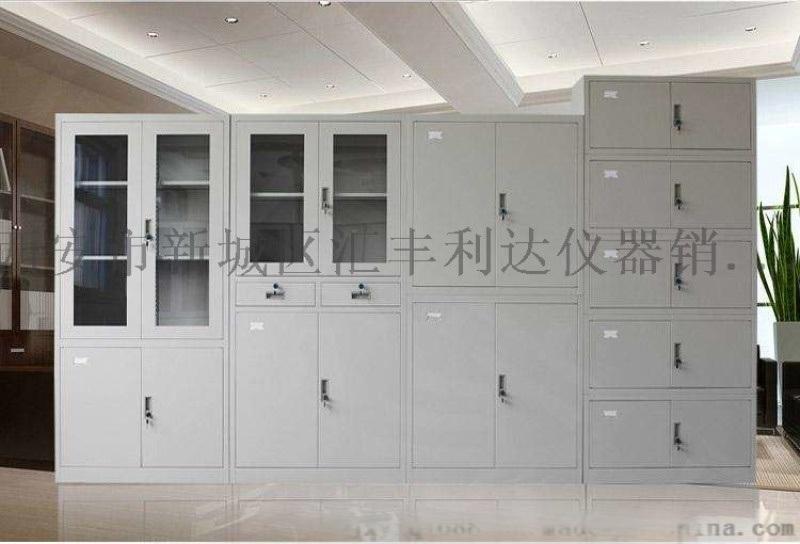 西安铁皮柜文件柜档案柜更衣柜13772489292