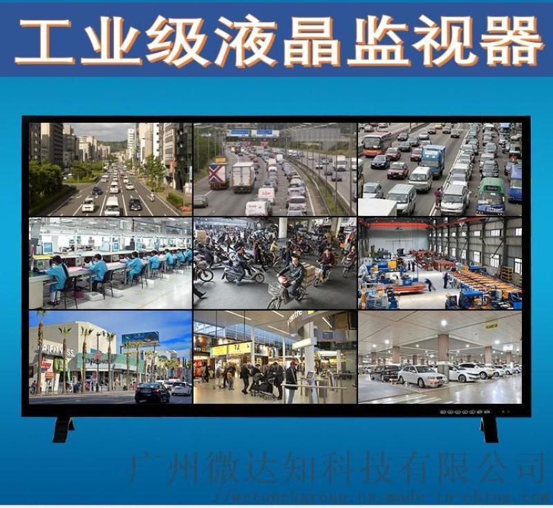 24寸監視器 安防監控屏 LCD工業液晶顯示屏