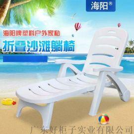 塑料沙滩椅 海阳牌ART2311沙滩椅 休闲桌椅 茶几批发