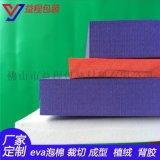 eva卷材 背胶eva板材片材 发泡eva卷材
