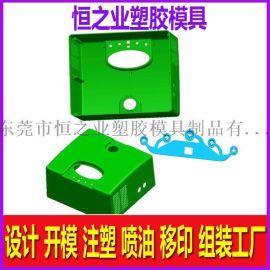 塑胶模具制品厂注塑加工电子电器塑料外壳