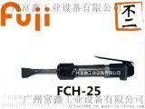 日本FUJI/富士工业级气动工具及配件:气铲FCH-25