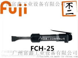 日本FUJI/富士气铲: FCH-25