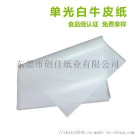 供应进口30克 40克 50克单光印刷白牛皮纸