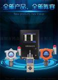 高精度可燃氣  測儀在線監測系統廠家直銷