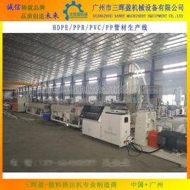 三晖盈HDPE管材挤出生产线 PP管材生产设备