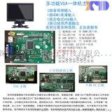 小尺寸車載電視、7寸臺式家用HDMI顯示器 主板
