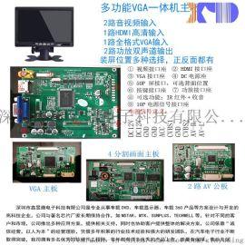 小尺寸车载电视、7寸台式家用HDMI显示器 主板