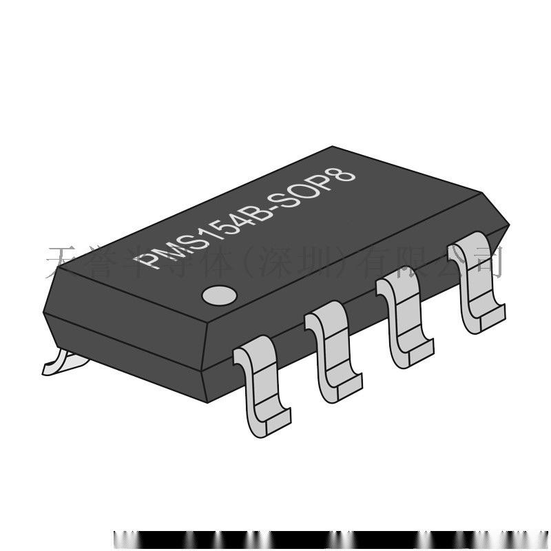 应广单片机MCU  PMS154B SOP8 IC