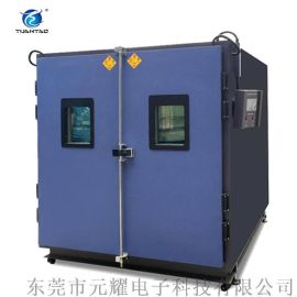 YICT快速温变 元耀 非标快速温变试验机订做